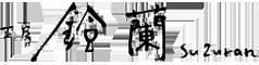 会津のかわいい漆器 工房鈴蘭
