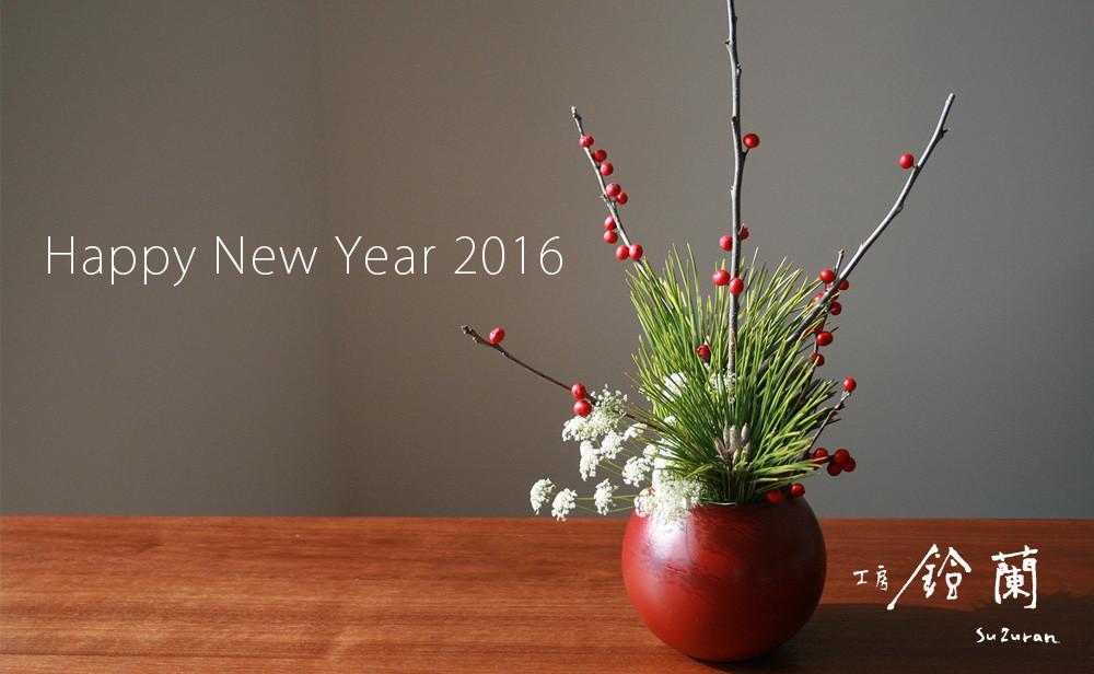 2016年始ごあいさつ